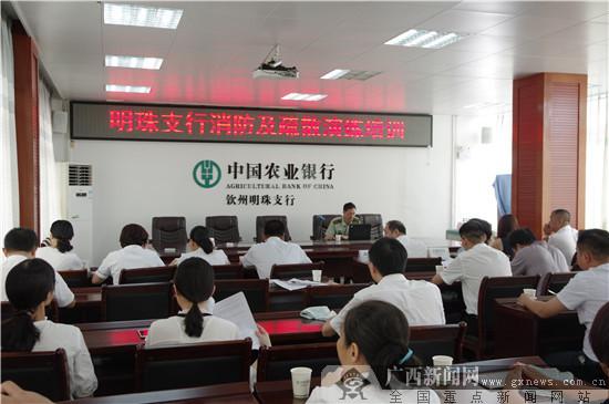 农行钦州明珠支行开展消防及疏散演练培训
