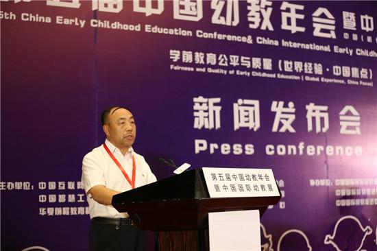 第五届中国幼教年会新闻发布会在京举行