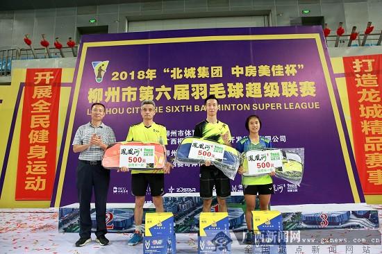 2018年柳州市第六届羽超联赛于9月23日落下帷幕