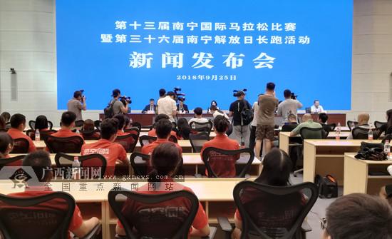 南宁国际马拉松赛筹备工作启动 报名系统已经开放