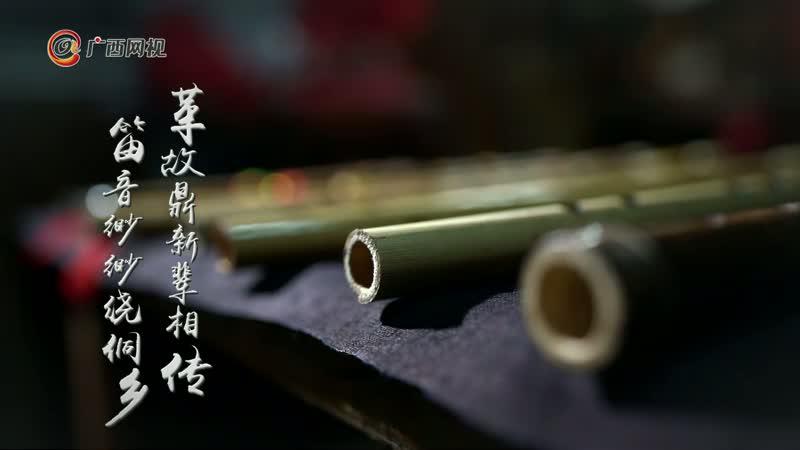 只有D调的侗笛是如何吹出其他曲调的?原因在这里!