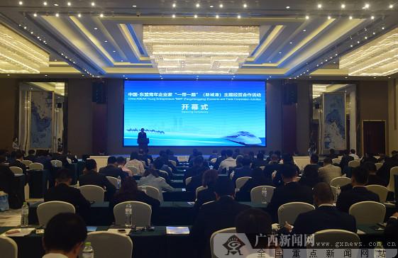 中国及东盟十国200余名企业家赴防城港寻求合作