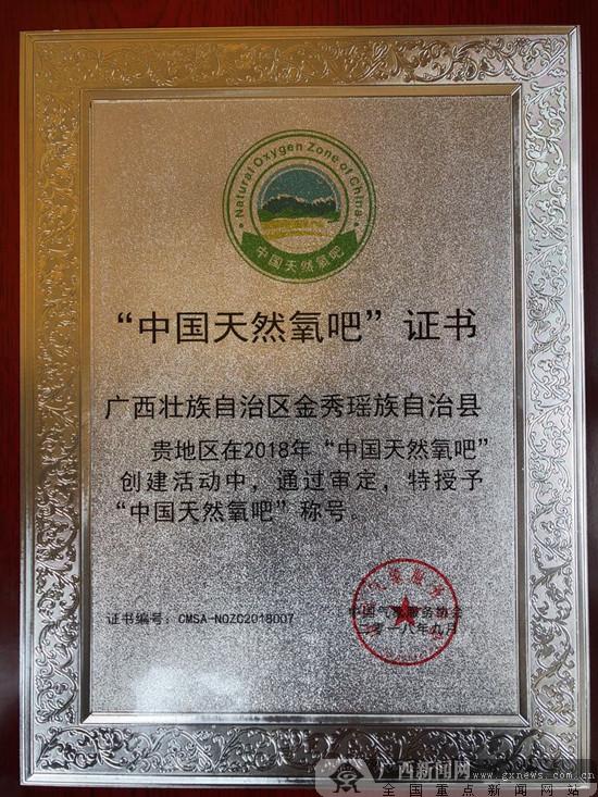 """金秀成为广西首个获得""""中国天然氧吧""""称号的县份"""