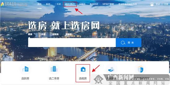 南宁市住房租赁服务监管平台上线试运行(图)