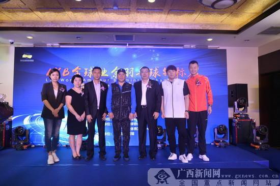 LYB全球业余羽毛球锦标赛落户南宁 发布会现场,领导、嘉宾共同合影