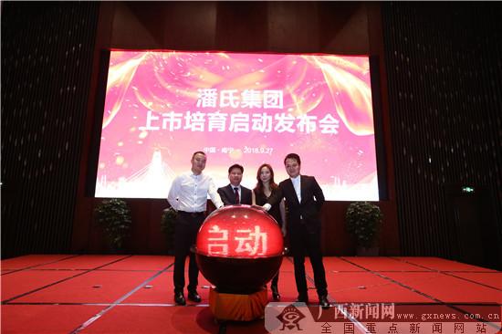 广西潘氏集团举行周年庆多元发展启动上市计划
