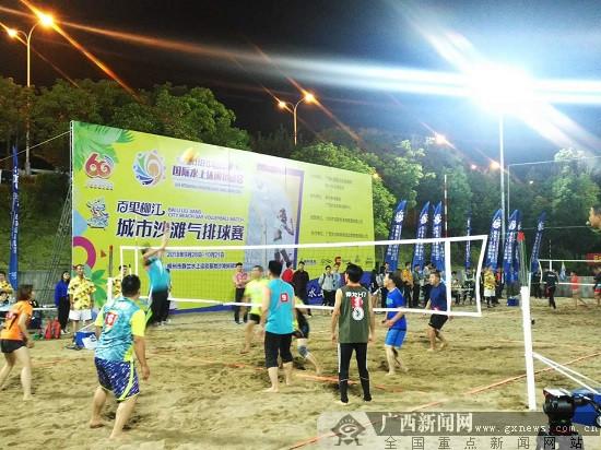 百里柳江城市沙滩气排球赛于9月28日晚开幕