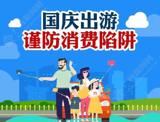【知道・图解】国庆出游谨防消费陷阱