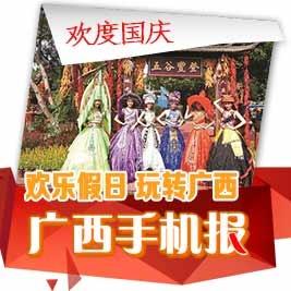 广西手机报9月29日下午版