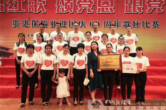 合众人寿贵港中支参加2018年贵港保险行业歌咏比赛
