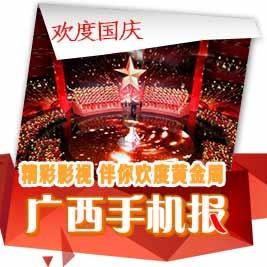 广西手机报9月30日下午版