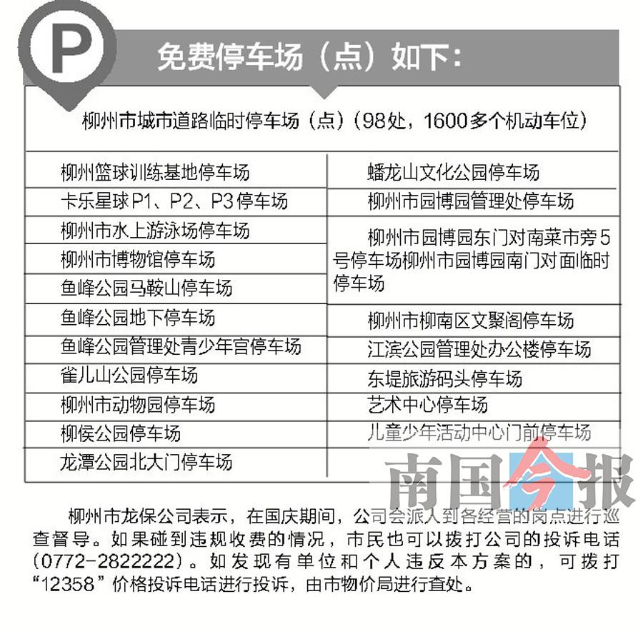 柳州国庆假期间机动车免费停放