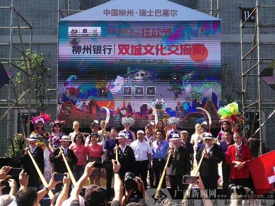 柳州水上狂欢节之双城澳门葡京网址交流周举行开街仪式