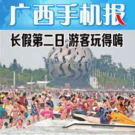 广西手机报10月3日精华版