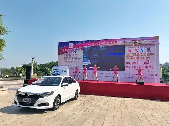 第22届玉林汽车联盟大巡展(2018•国庆车展)开幕