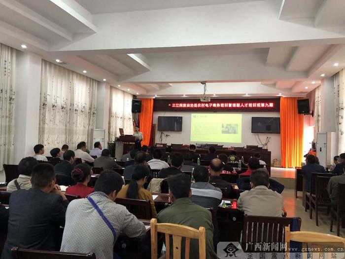 三江农村电商管理型人才培训第九、十期开班