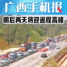 广西手机报10月5日精华版