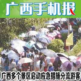 广西手机报10月6日精华版