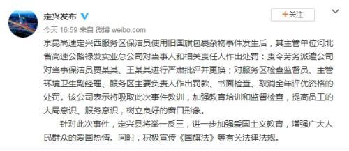 """《极速时时彩怎么玩》_河北定兴回应""""旧国旗裹杂物"""" 责令更换当事保洁"""