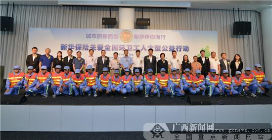 新华保险关爱全国环卫工人大型公益行动在上海收官