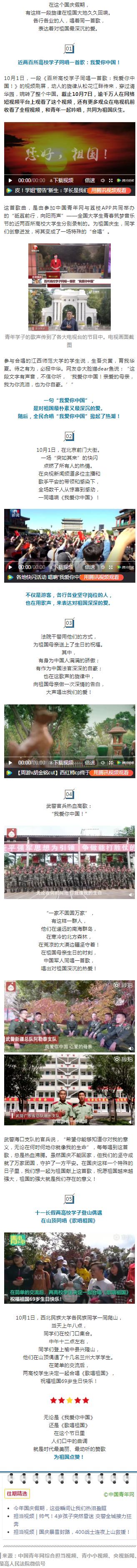 """这个黄金周,亿万""""民心""""唱响""""我爱你中国""""!"""