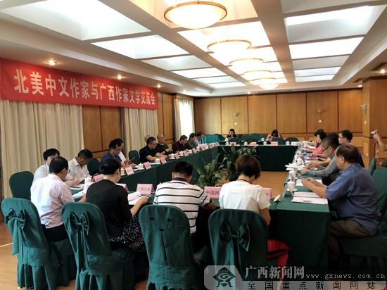 北美中文作家与广西作家文学交流会在南宁举行