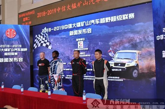 中信大锰矿山汽车越野超级联赛首站赛将在崇左市举行