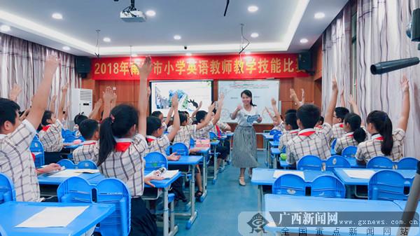 2018南宁小学英语教师技能大赛在桂雅路小学举行