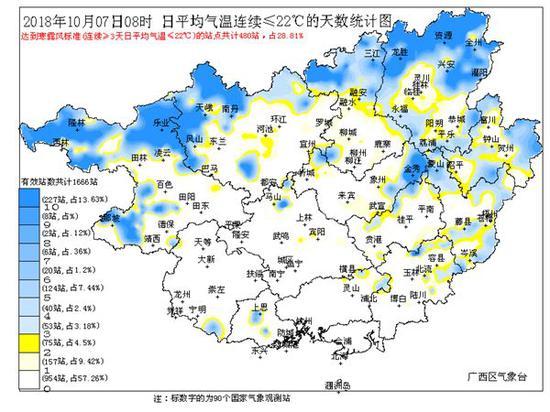 寒露节气冷空气进桂林!降温降雨天气明显注意保暖