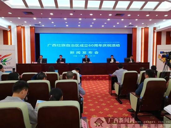 广西举办自治区成立60周年庆祝活动第二场新闻发布会