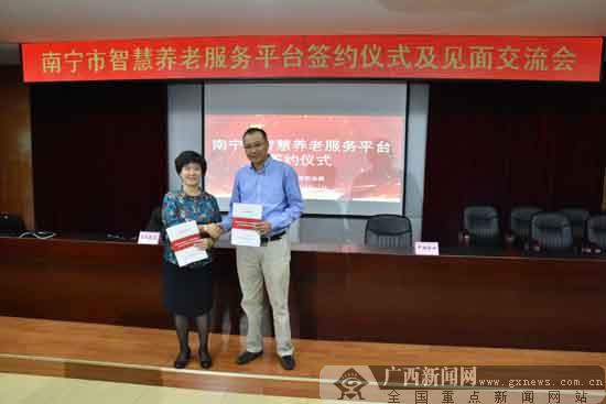 南宁民政部门举行智慧养老服务平台签约仪式