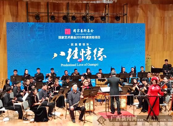 民族管弦乐《八桂情缘》演绎全新民族音乐体验