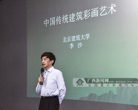 """李沙教授来邕进行""""传统建筑彩画艺术""""学术巡讲"""