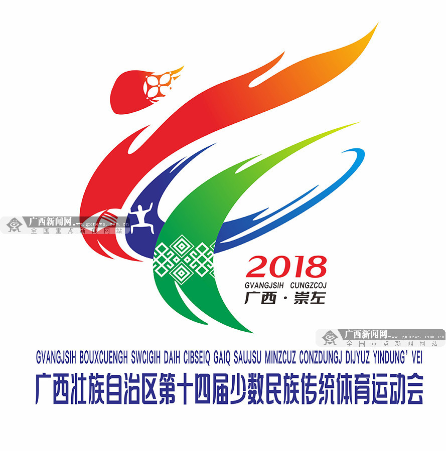 第十四届少数民族传统体育运动会会徽吉祥物亮相