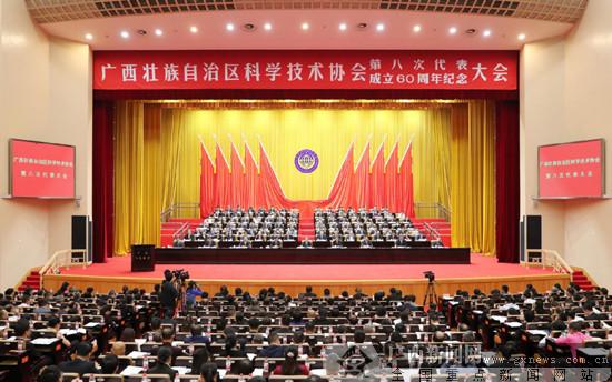 自治區科協第八次代表大會開幕 鹿心社懷進鵬講話