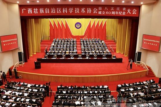 广西科协第八次代表大会在广西人民会堂召开(图)