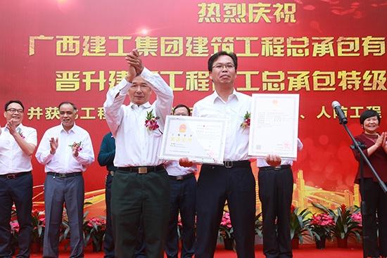 广西建工集团总承包公司晋升特级资质