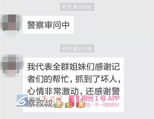 """柳江以""""手工活""""诈骗近70名妇女的嫌疑人落网"""