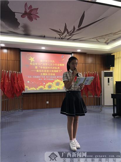 传达广西少代会精神桂雅路小学开展主题队日活动