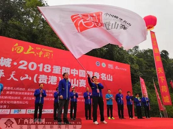 中国健身名山广西平天山(贵港)登山赛举行