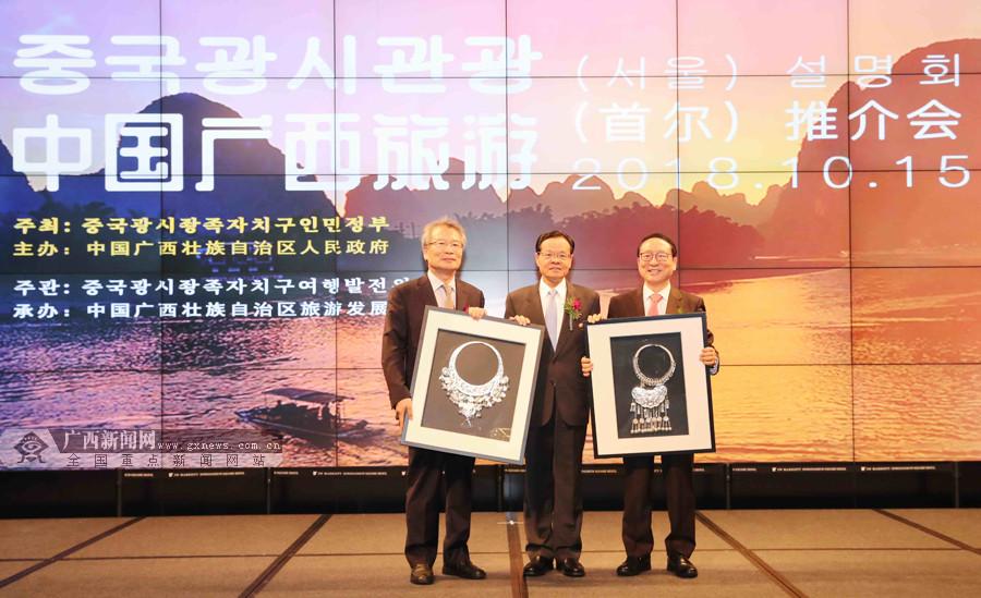 广西韩国投资合作恳谈会、广西旅游(首尔)推介会在韩国首尔举行