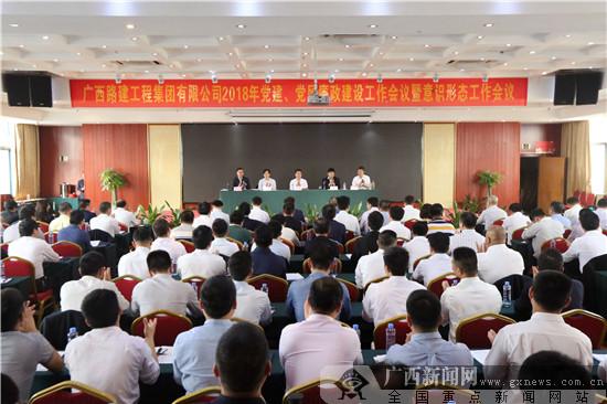 广西路建集团召开今年党建、党风廉政建设工作会议
