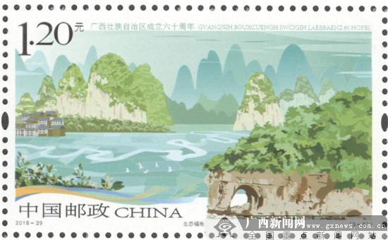 《广西壮族自治区成立六十周年》纪念邮票将于10月18日发行