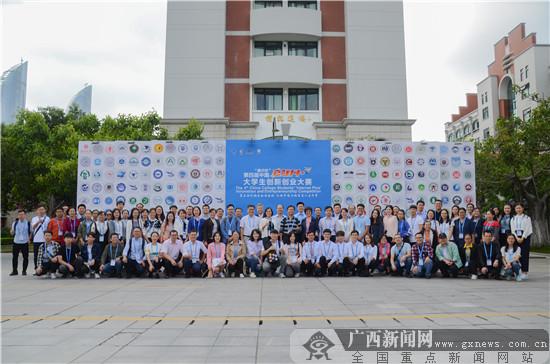 """广西高校在""""互联网+""""大学生创新创业大赛获佳绩"""