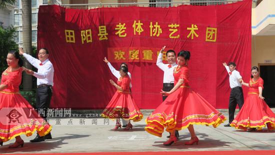 田阳老年群众载歌载舞欢度重阳节(图)