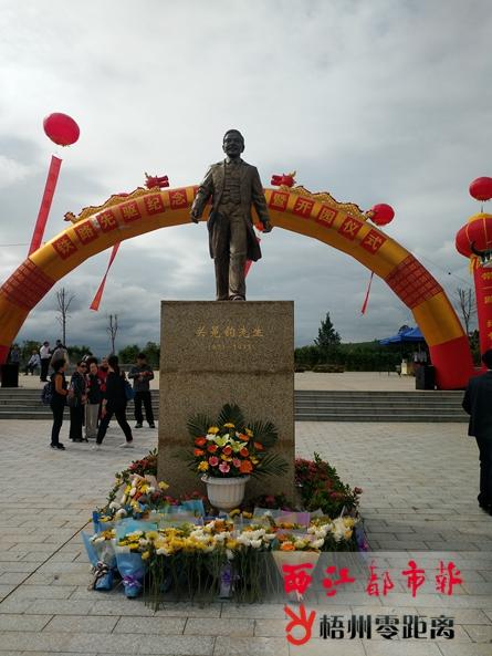 铁路先驱纪念园在广西省梧州落成开园