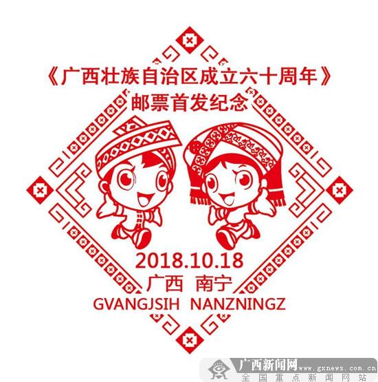 ¡¶广西壮族自治区成立六十周年¡·纪念邮票首发