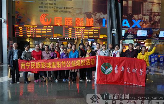 南宁民族影城举办重阳节公益观影活动
