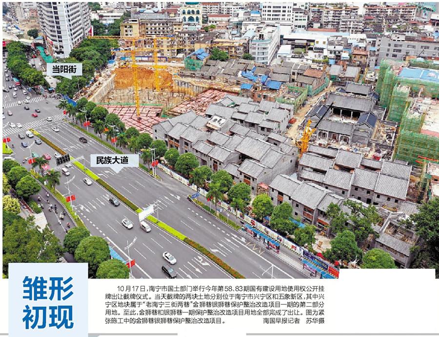 """18日焦点图:""""老南宁三街两巷""""改造项目雏形初见"""