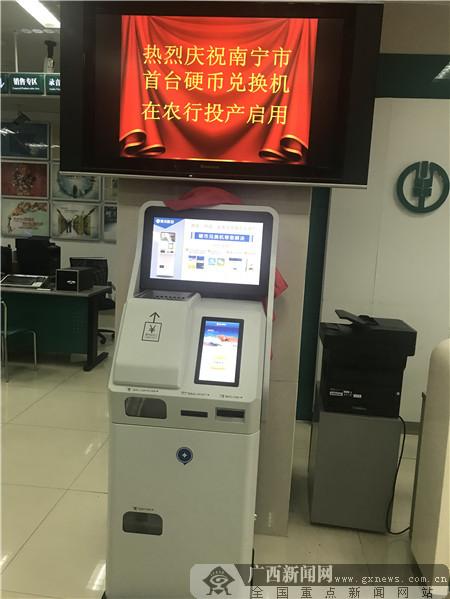 南宁首台自助硬币兑换机上线迎客